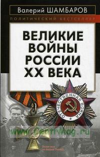 Великие войны России ХХ века.
