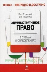 Административное право в схемах и определениях