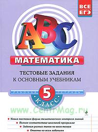 Математика. 5 класс. Тестовые задания к основным учебникам. Рабочая тетрадь