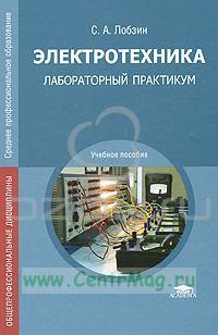 Электротехника. Лабораторный практикум