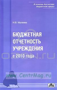 Бюджетная отчетность учреждений с 2010 года
