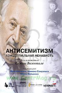 Антисемитизм. Концептуальная ненависть