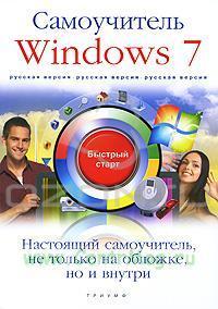 Windows 7. Русская версия. Самоучитель