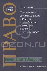 Современное уголовное право в России и за рубежом. Некоторые проблемы ответственности