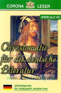 Chrestomatie fur die deutsche Literatur / Хрестоматия по немецкой литературе