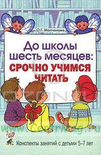 До школы шесть месяцев: срочно учимся читать. Планирование работы и конспекты занятий с детьми 5-7 лет