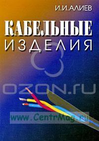 Кабельные изделия: справочник
