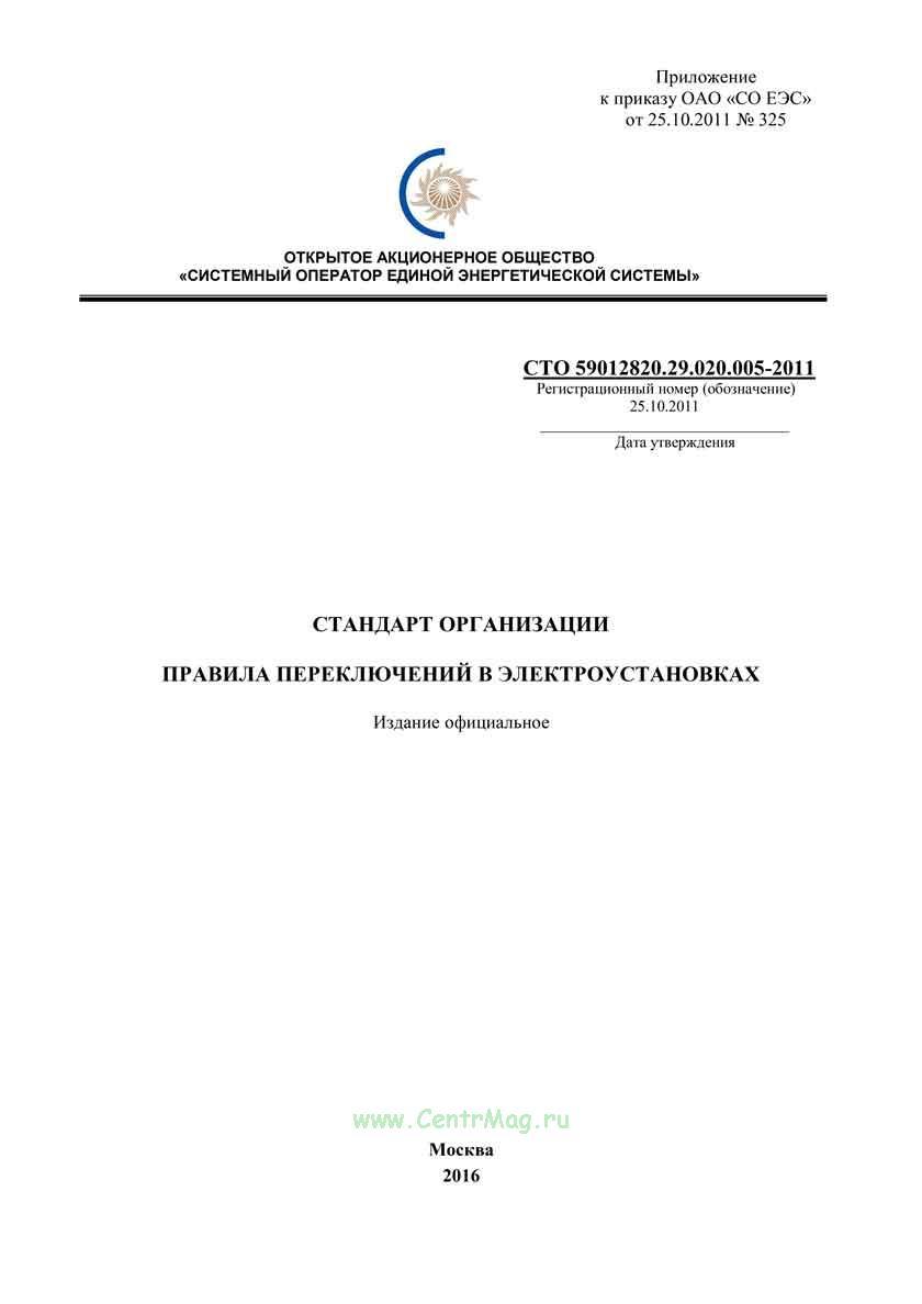 Правила переключений в электроустановках 2018 год. Последняя редакция
