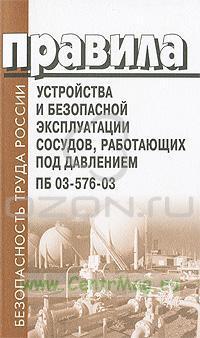 Правила устройства и безопасной эксплуатации сосудов, работающих под давлением. ПБ 03-576-03