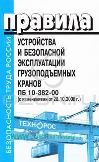 Правила устройства и безопасной эксплуатации грузоподъемных кранов ПБ 10-382-00