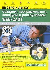 Создаем, программируем, шлифуем и раскручиваем Web-сайт (+ CD-ROM)