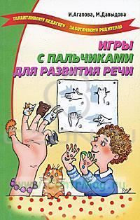 Игры с пальчиками для развития речи