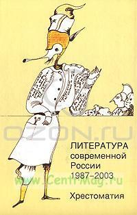 Литература современной России 1987-2003. Хрестоматия