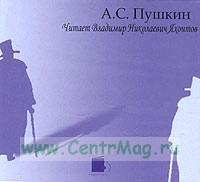 А. С. Пушкин. Читает Владимир Николаевич Яхонтов (аудиокнига CD)