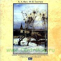 А. А. Фет, Ф. И. Тютчев. Стихотворения (аудиокнига MP3)