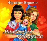 Маленькая принцесса (аудиокнига MP3)