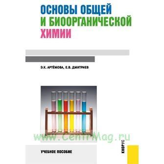 Основы общей и биоорганической химии