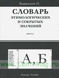 Словарь этимологических и сокрытых значений. Выпуск 1 (буквы А, Б)