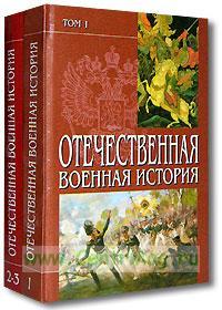 Отечественная военная история в 3-х томах