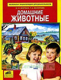 Домашние животные. Энциклопедия для дошкольников