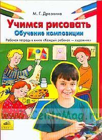 Учимся рисовать: Обучение композиции: Рабочая тетрадь к книге Каждый ребенок - художник