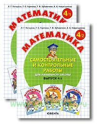 Самостоятельные и контрольные работы по математике, выпуск 4