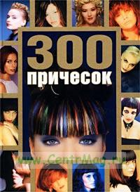 300 причесок для девушек