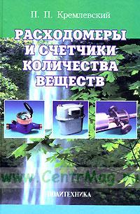 Расходомеры и счетчики количества веществ. Книга 1