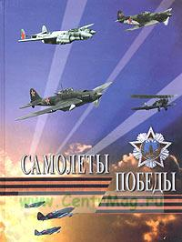 Самолеты победы