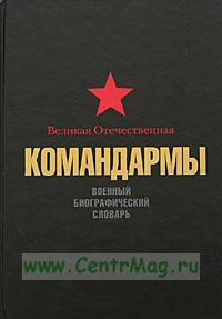 Великая Отечественная. Командармы. Военно - биографический словарь