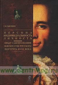 Персона. Индивидуальность. Личность. Опыт самопознания в искусстве русского портрета XVIII века