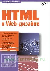 HTML в Web - дизайне. Профессиональное программирование