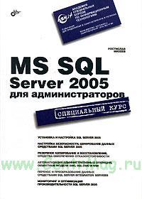 MS SQL Server 2005 для администраторов. Специальный курс