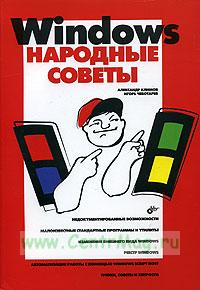 Windows. Народные советы (+ CD)