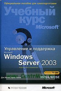 Управление и поддержка Microsoft Windows Server 2003. Учебный курс MCSA/MCSE (+ CD-ROM)