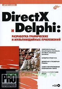 DirectX и Delphi. Разработка графических и мультимедийных приложений (+ CD-ROM)