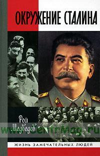 Окружение Сталина. Жизнь замечательных людей