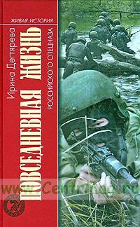 Повседневная жизнь Российского спецназа