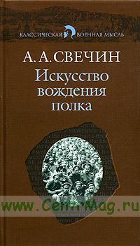 Искусство вождения полка по опыту войны 1914 - 1918 г. г.