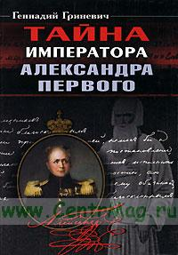 Тайна императора Александра Первого