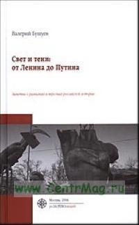 Свет и тени: от Ленина до Путина, заметки о развилках и персонах российской истории