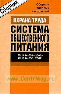 Сборник типовых инструкций по охране труда для работников системы общественного питания. ТИ Р М-034-2002, ТИ Р М-053-2002