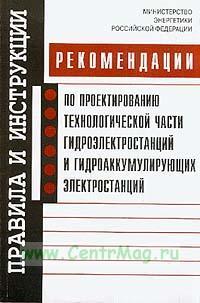 Рекомендации по проектированию технологической части гидроэлекторостанций и гидроаккумулирующих электростанций. Утверждены 2003 г.