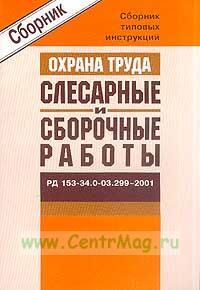 Сборник типовых инструкций по охране труда. Слесарные и сборочные работы. РД 153-34.0-03.299-2001