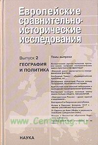 Европейские сравнительно - исторические исследования. Выпуск 2: география и политика