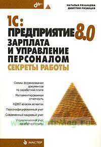 1С: Предприятие 8. 0 Зарплата и управление персоналом. Секреты работы