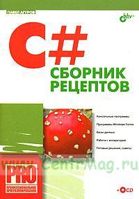 C# Сборник рецептов + CD