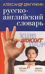 Русско-английский словарь со штрихами