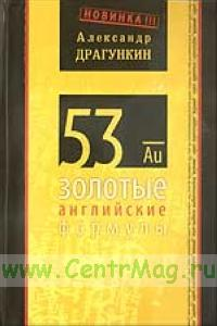53 золотые английские формулы