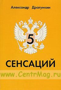 5 сенсаций